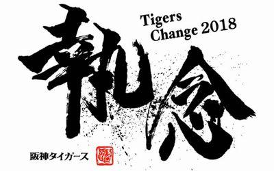 阪神タイガース(2軍)の日程一覧 | スポカレ