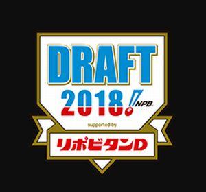 ドラフト会議2018のテレビ放送・...