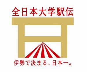 箱根 駅伝 を 初めて テレビ 放送 した 放送 局 は どこで しょう か